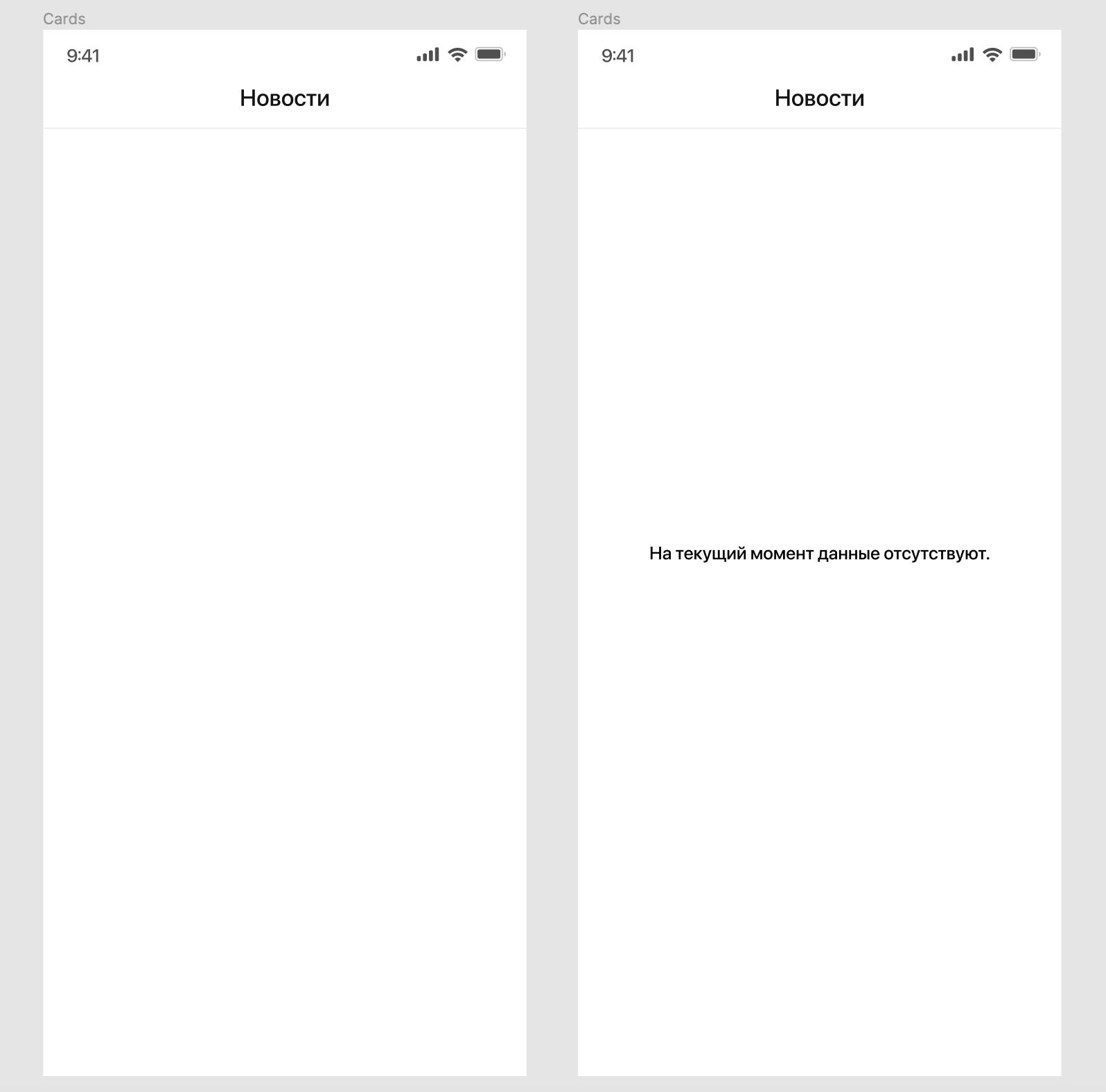 Экраны отсутствующего контента в мобильном приложении на примере Xamarin
