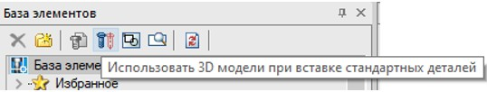 Рис. 6. Кнопка включения отображения 3D-моделей при вставке деталей избазы nanoCAD Механика