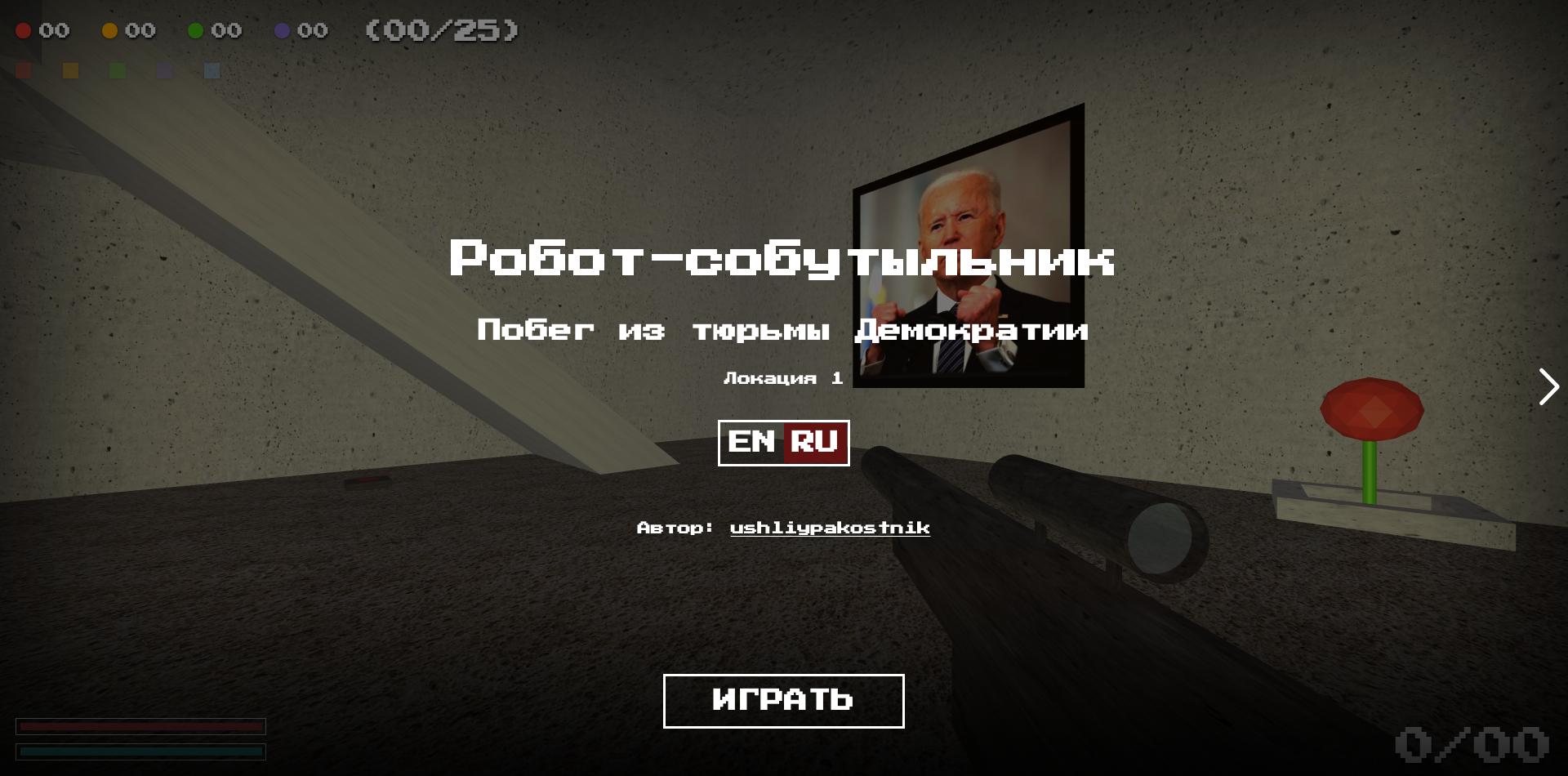 Стартовый экран игры