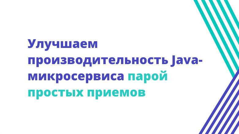 Перевод Улучшаем производительность Java-микросервиса парой простых приемов