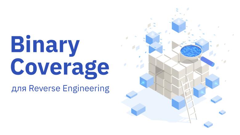 Binary Coverage для Reverse Engeneering