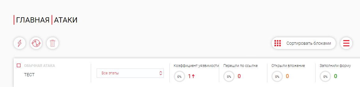 "Интерфейс панели управления ""Атаки"""