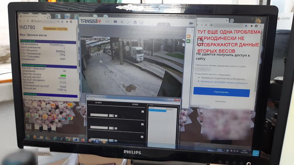 Монитор 1 - данные с 2-х камер, данные с 2-х весов, программа для led-табло