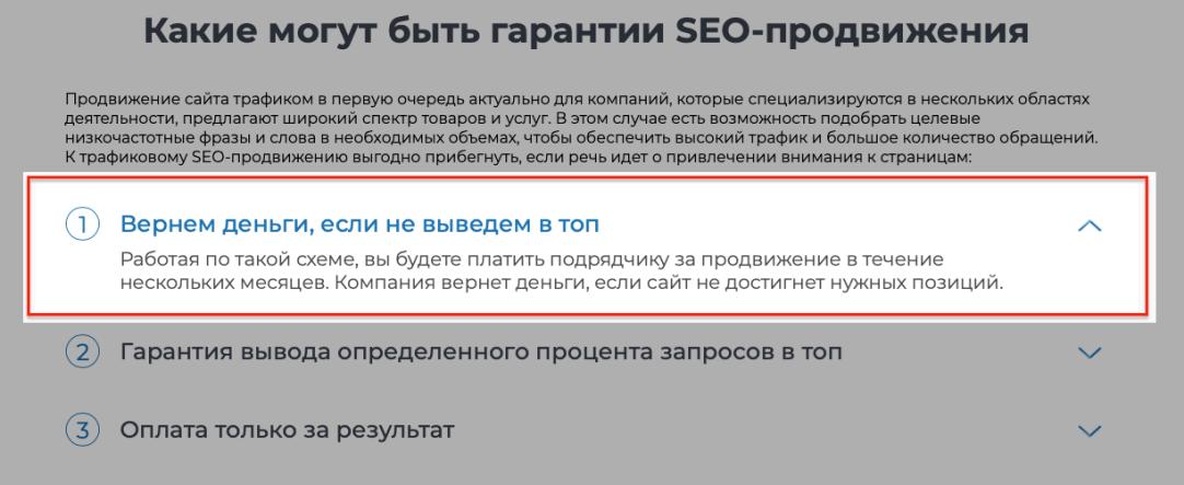 Гарантии на продвижение сайтов что нужно для создания сайта новичку