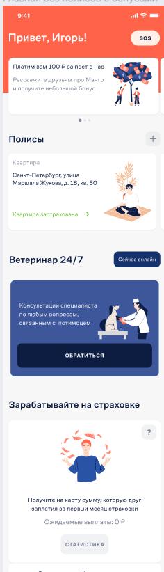Как мы делаем страховое приложение для людей