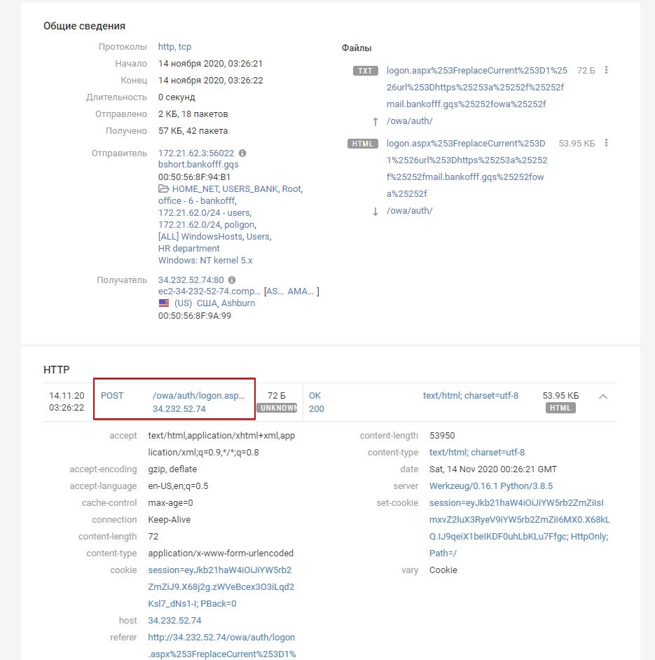 Аутентификация на поддельном веб-сервере