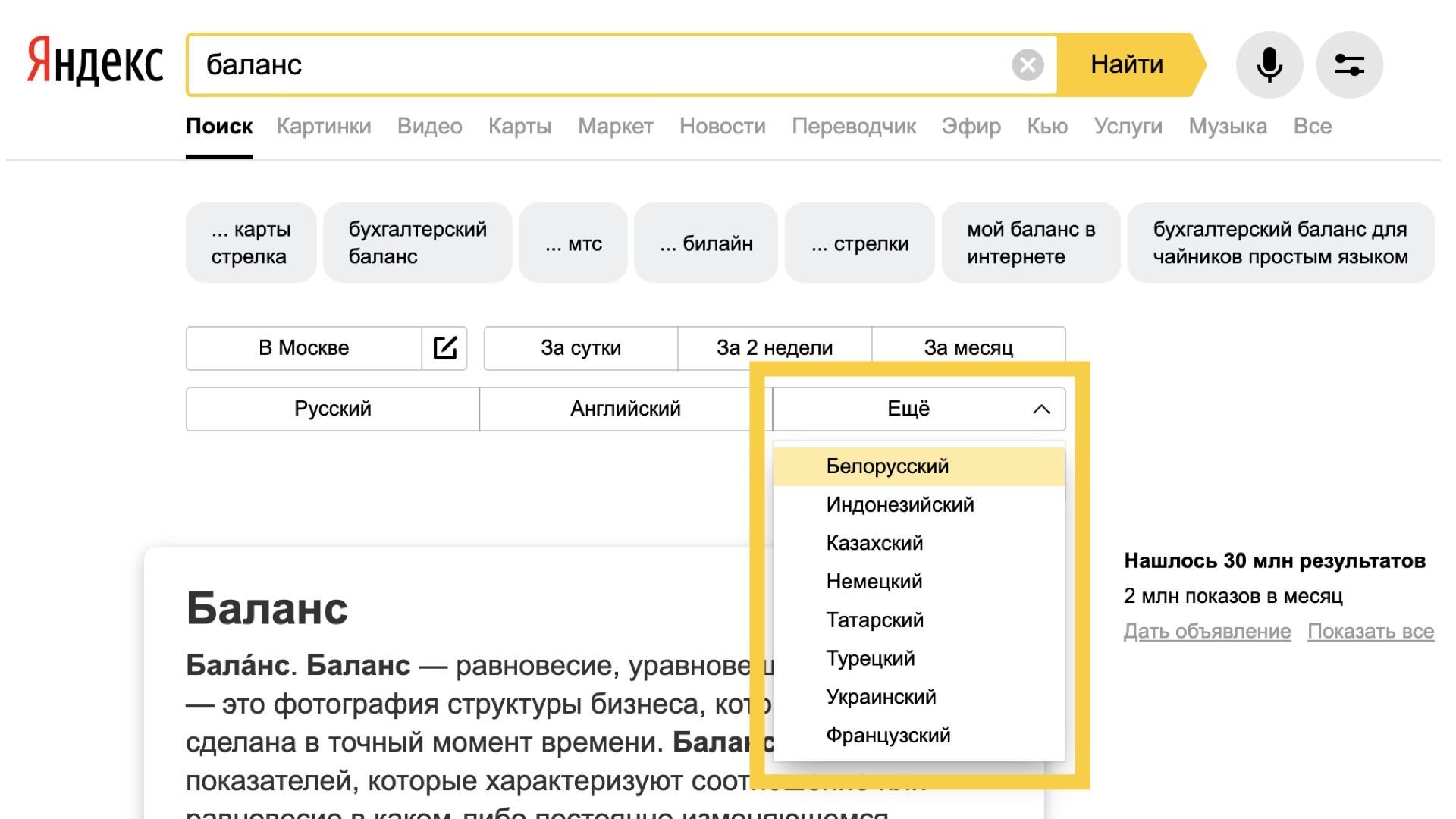 Реализация Select в Яндексе.