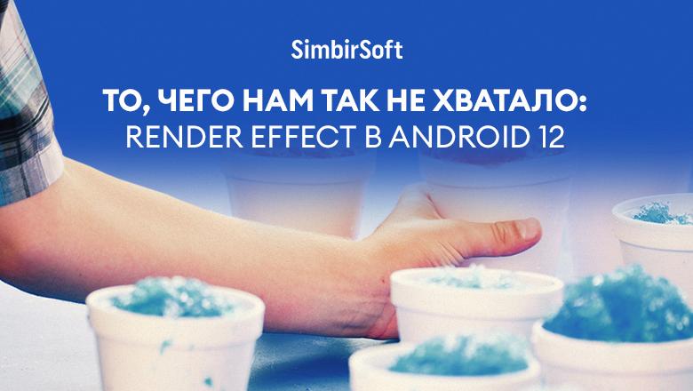 То, чего нам так не хватало Render Effect в Android 12