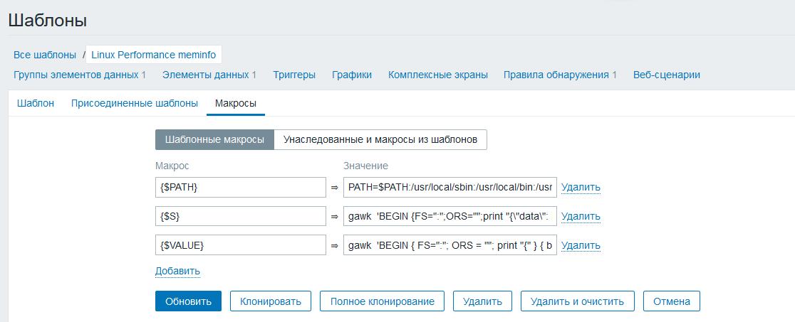 Procmeminfo  gawk  удобный JSON для discovery метрик в zabbix