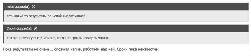 Скриншот с одного из «секретных» форумов об автоматизации