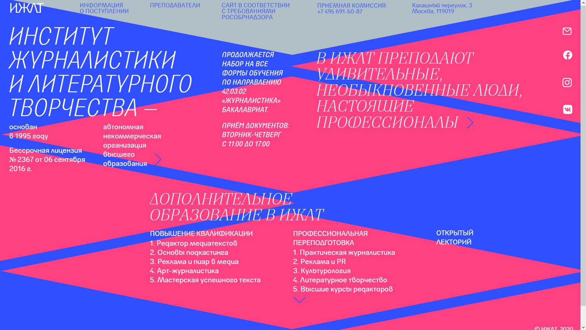 Главный экран сайта ИЖЛТ