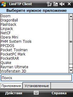 Список приложений на сервере