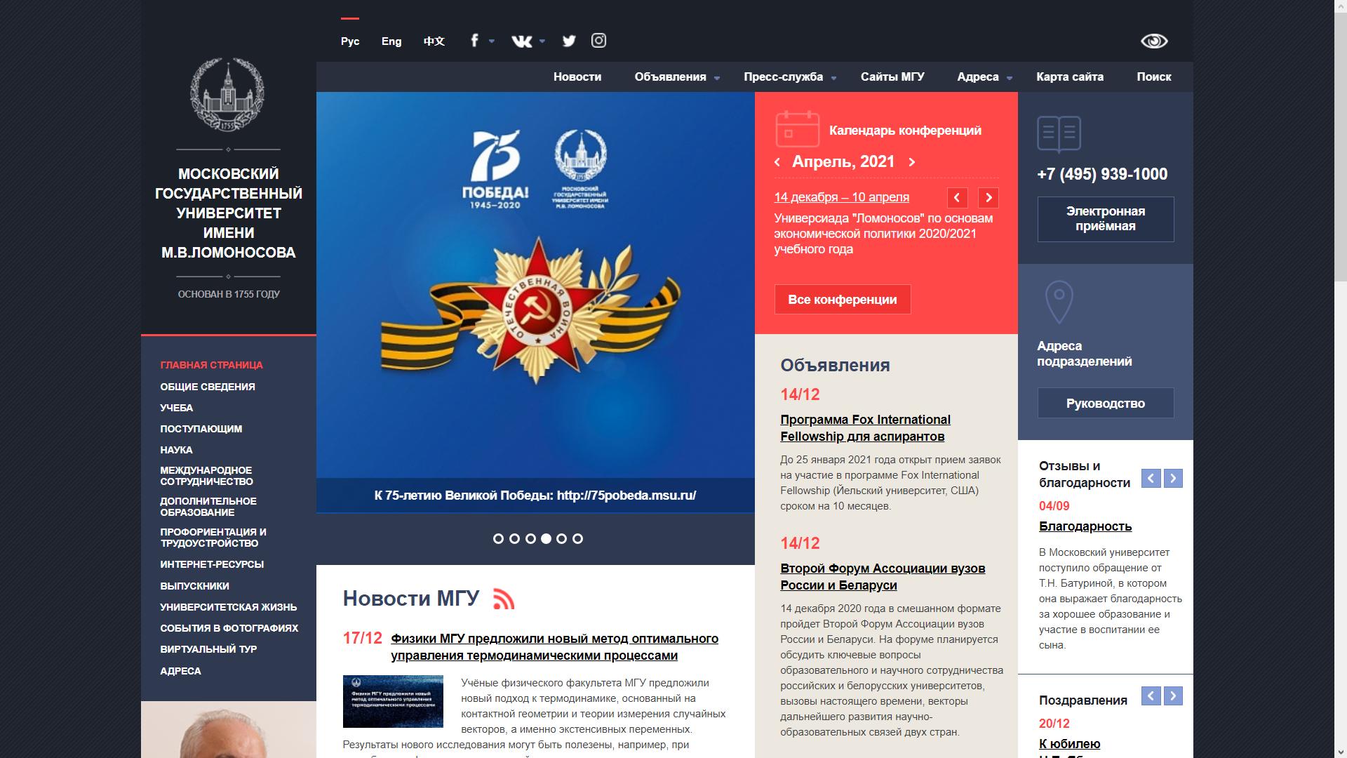 Главная страница МГУ им. Ломоносова