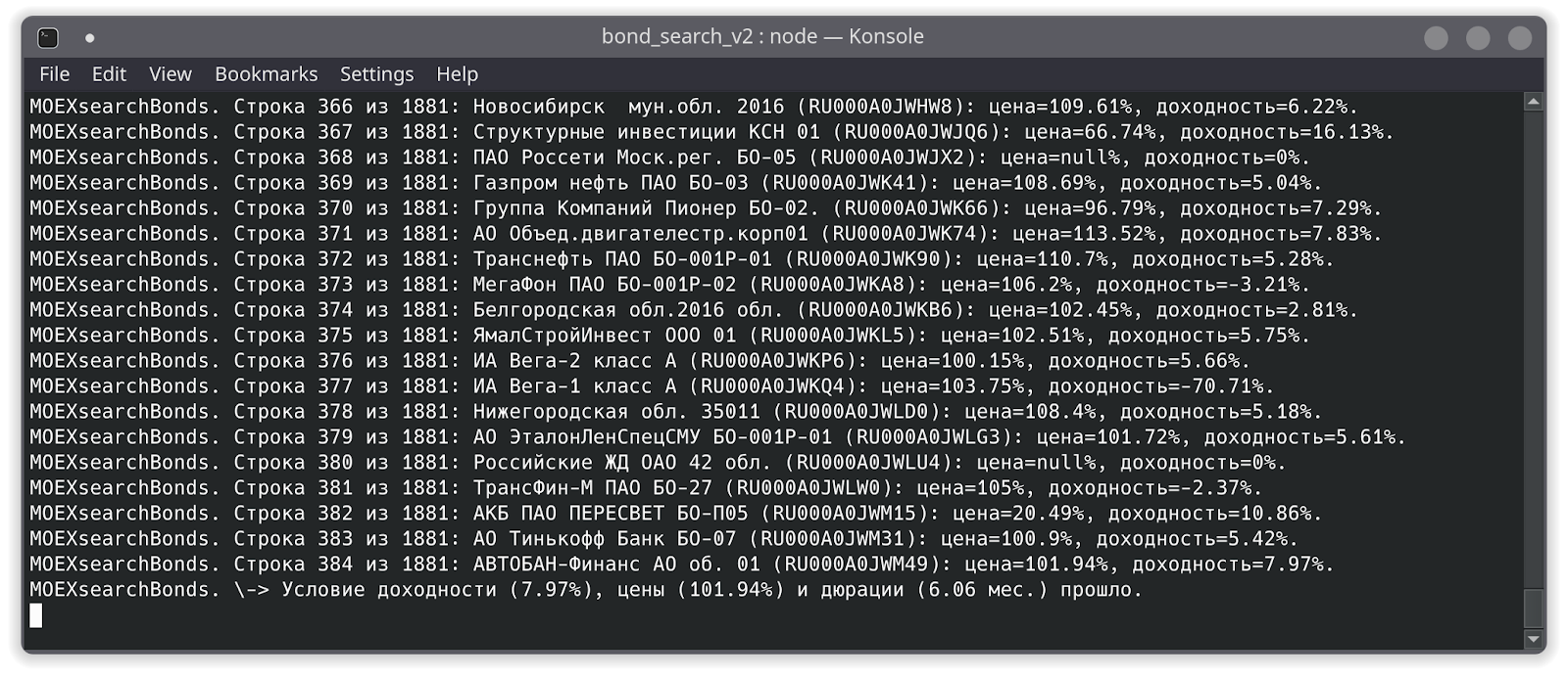 Выполнение работы скрипта под Linux