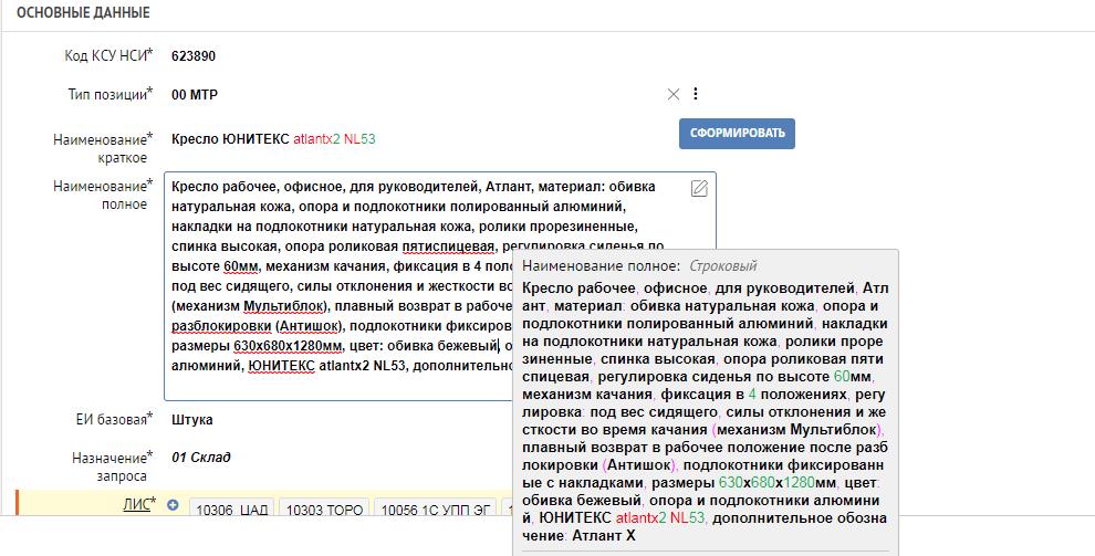 Всплывающее окно при редактировании текстовогоатрибута