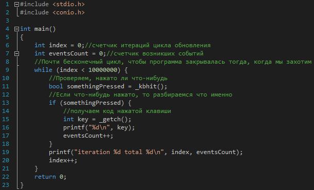Обработка событий клавиатуры conio.h