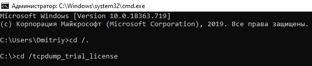 Запускаем tcpdump на Windows