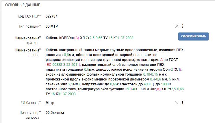 Код КСУ НСИ формируется автоматически и не подлежит редактированию