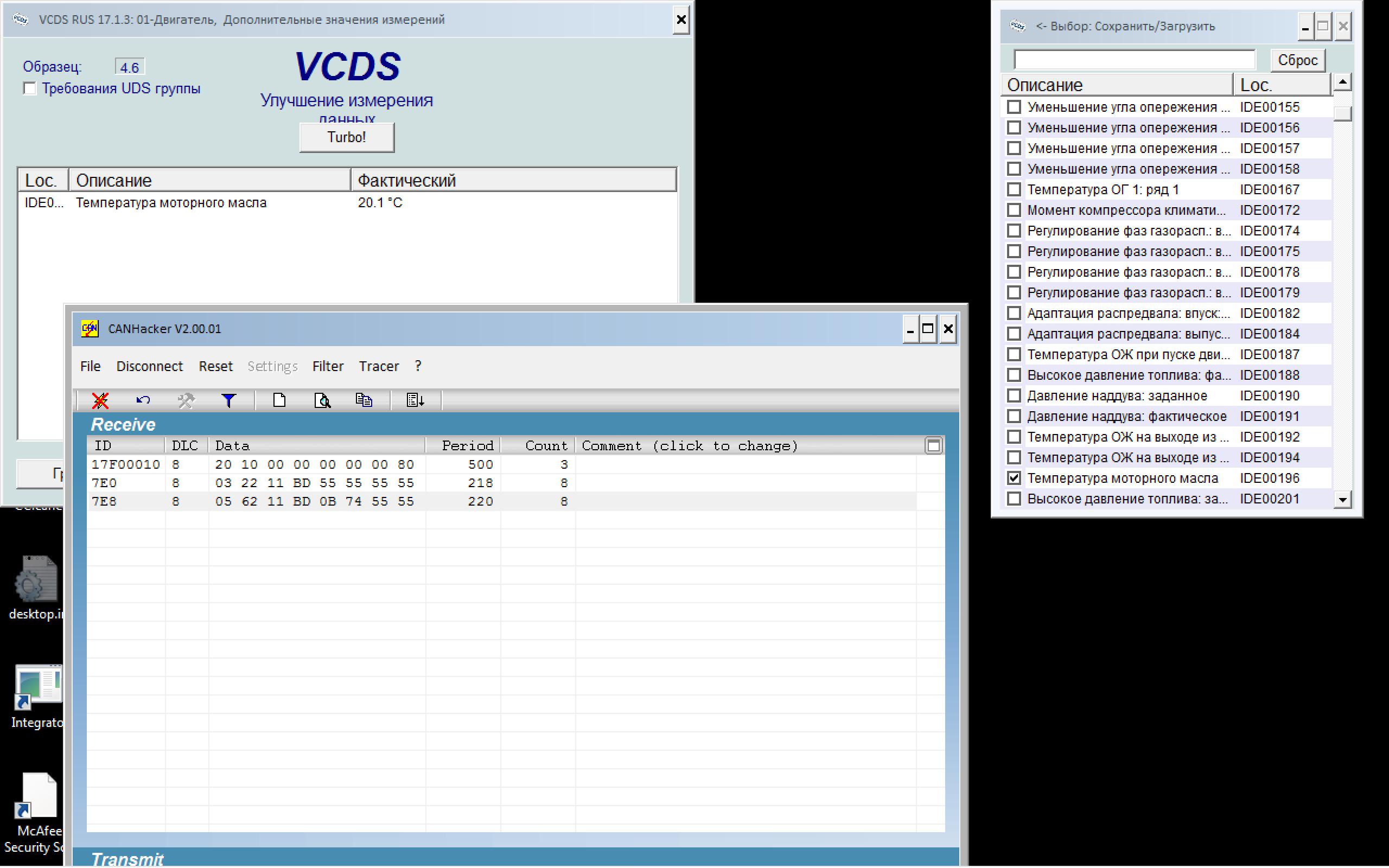 Диагностические данные от двигателя по протоколу UDS (Skoda Octavia A7)