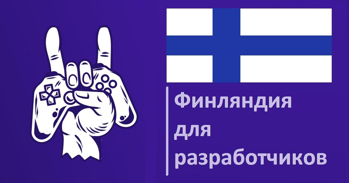 Финляндия для разработчиков игр маленькая страна с большими возможностями