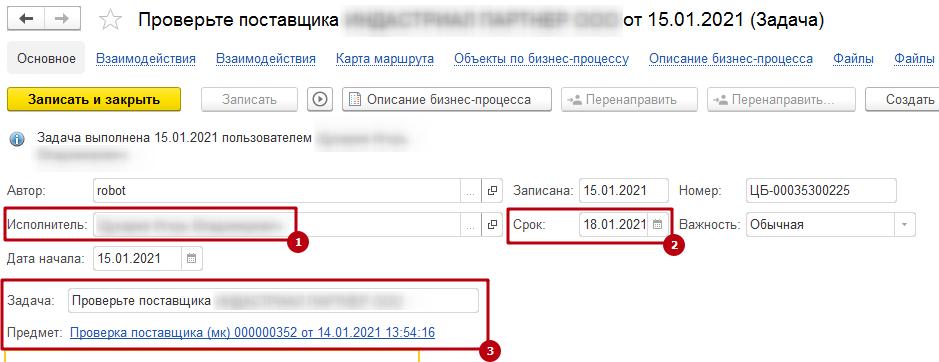 Автоматическая задача пользователю от робота в ERP
