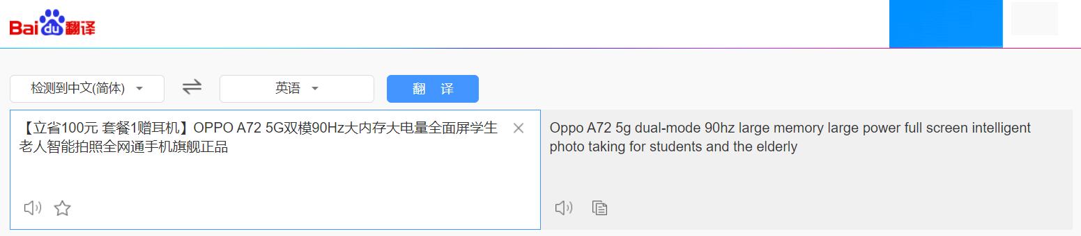 Пример машинного перевода от Baidu — заменителя Google в китайском интернете.