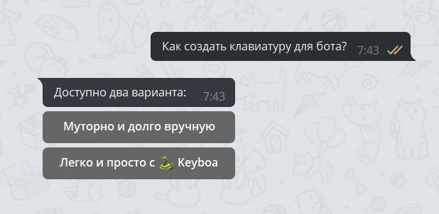 Keyboa клавиатуры на максималках для ботов в Telegram
