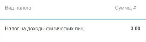 Налог с дивидендов иностранных компаний. Скриншот из личного кабинета nalog.ru