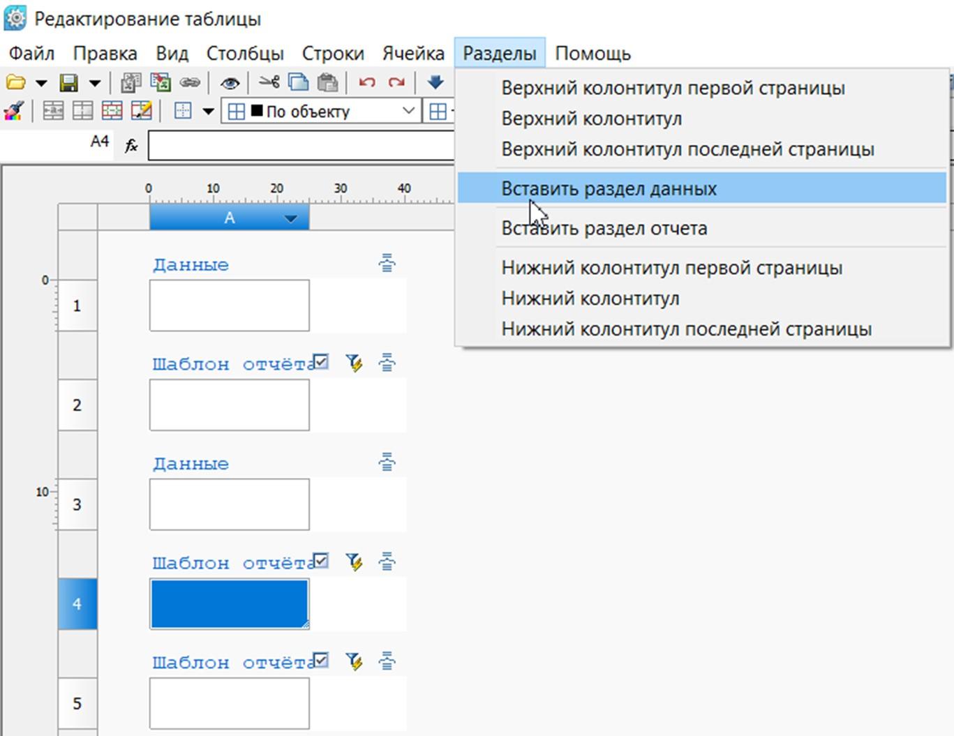 Рис. 5. Создание раздела данных в таблице nanoCAD после ячейки А4