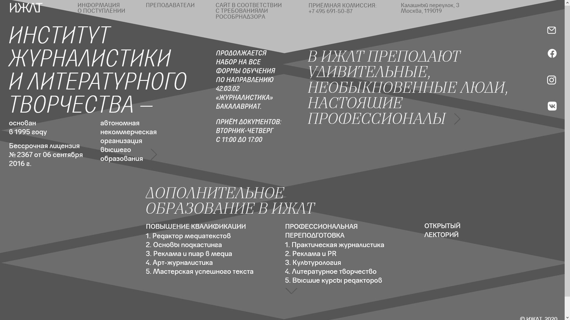 Чёрно-белый главный экран сайта ИЖЛТ