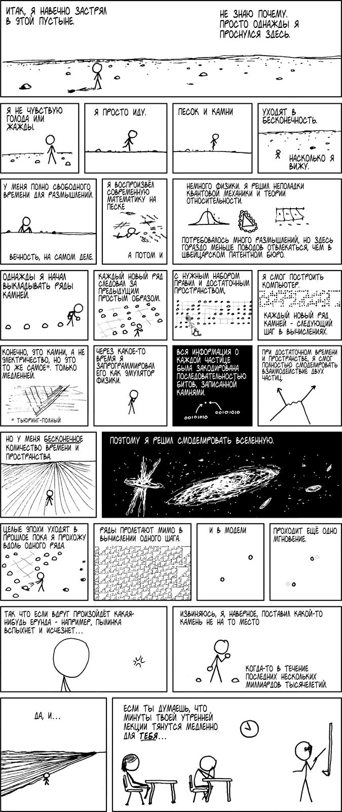 Известный комикс (https://xkcd.ru/505/), которым и навеяна идея статьи