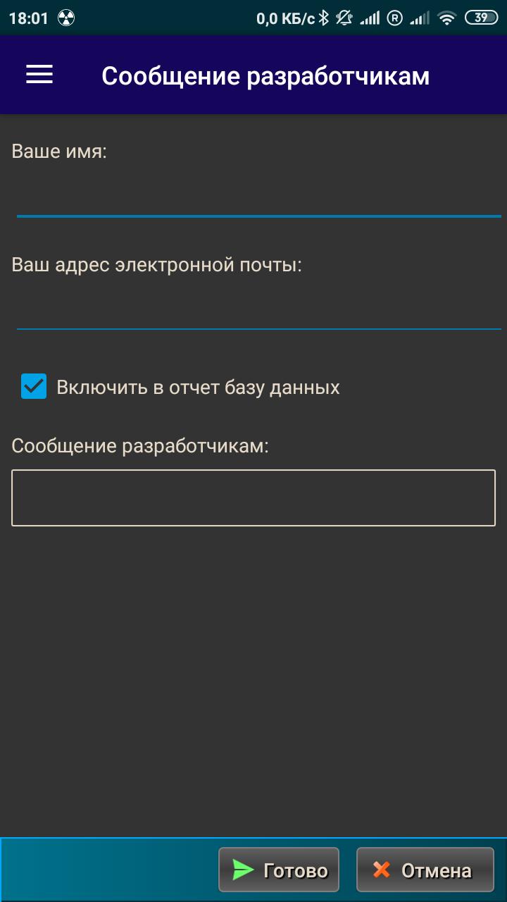 """""""Сообщение разработчикам"""""""