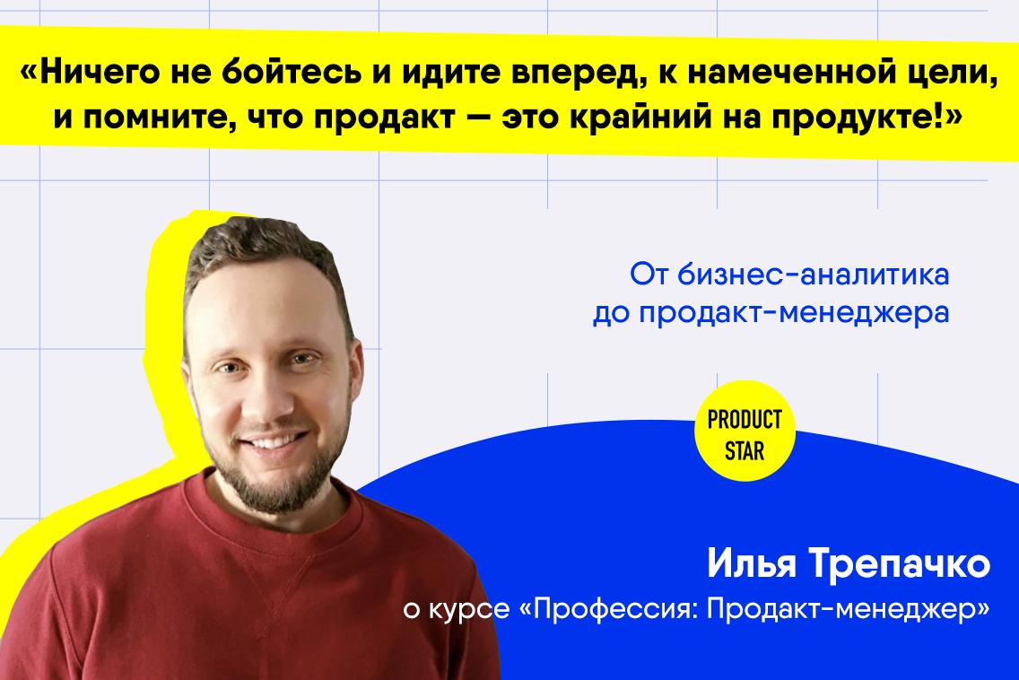 Илья Трепачко о курсе «Продакт-менеджер» от ProductStar / Блог компании ProductStar / Хабр