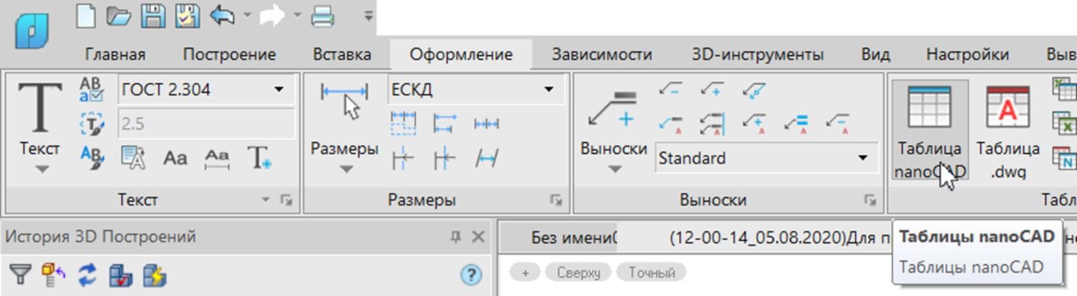 Рис. 1. Вызов команды вставки таблицы nanoCAD в ленточном интерфейсе и на панели 3D