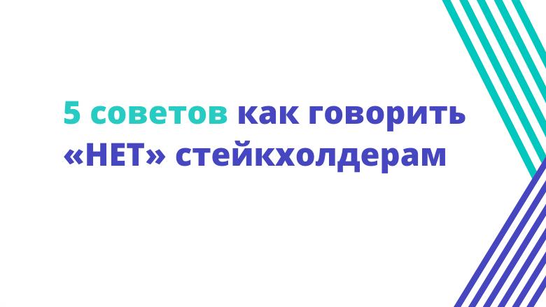 Перевод 5 советов как говорить НЕТ стейкхолдерам