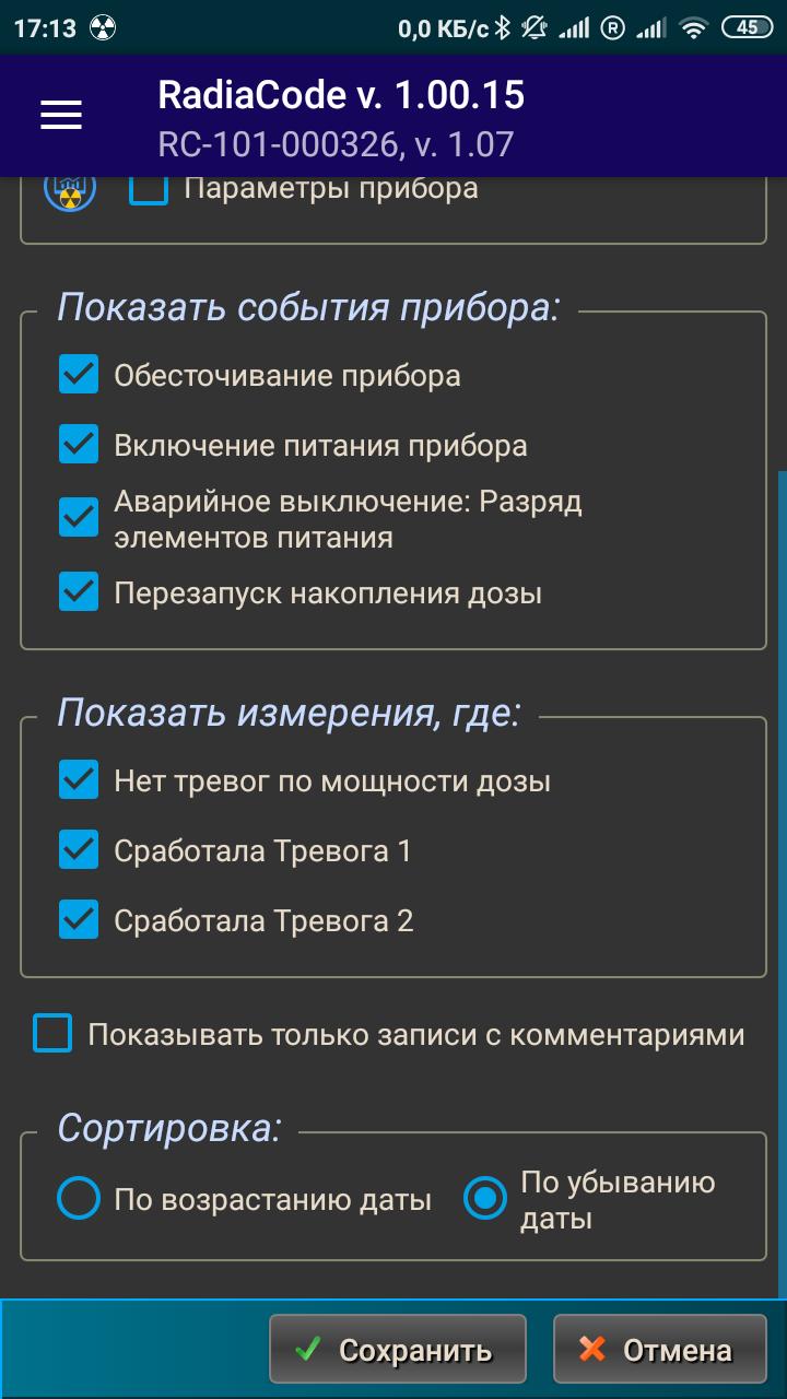 """""""Настройки журнала"""", (Фото 2)"""