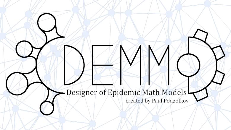 Конструирование эпидемиологических моделей