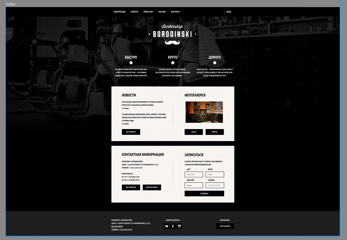 Учебный проект «Барбершоп» из курса «HTML и CSS. Профессиональная вёрстка сайтов»