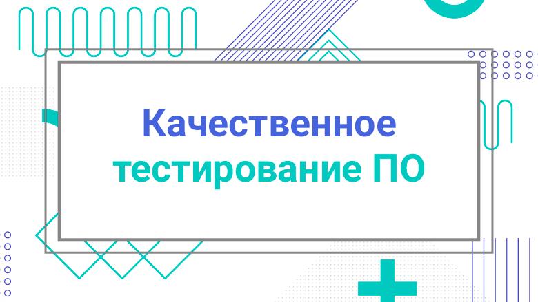 Перевод Качественное тестирование ПО