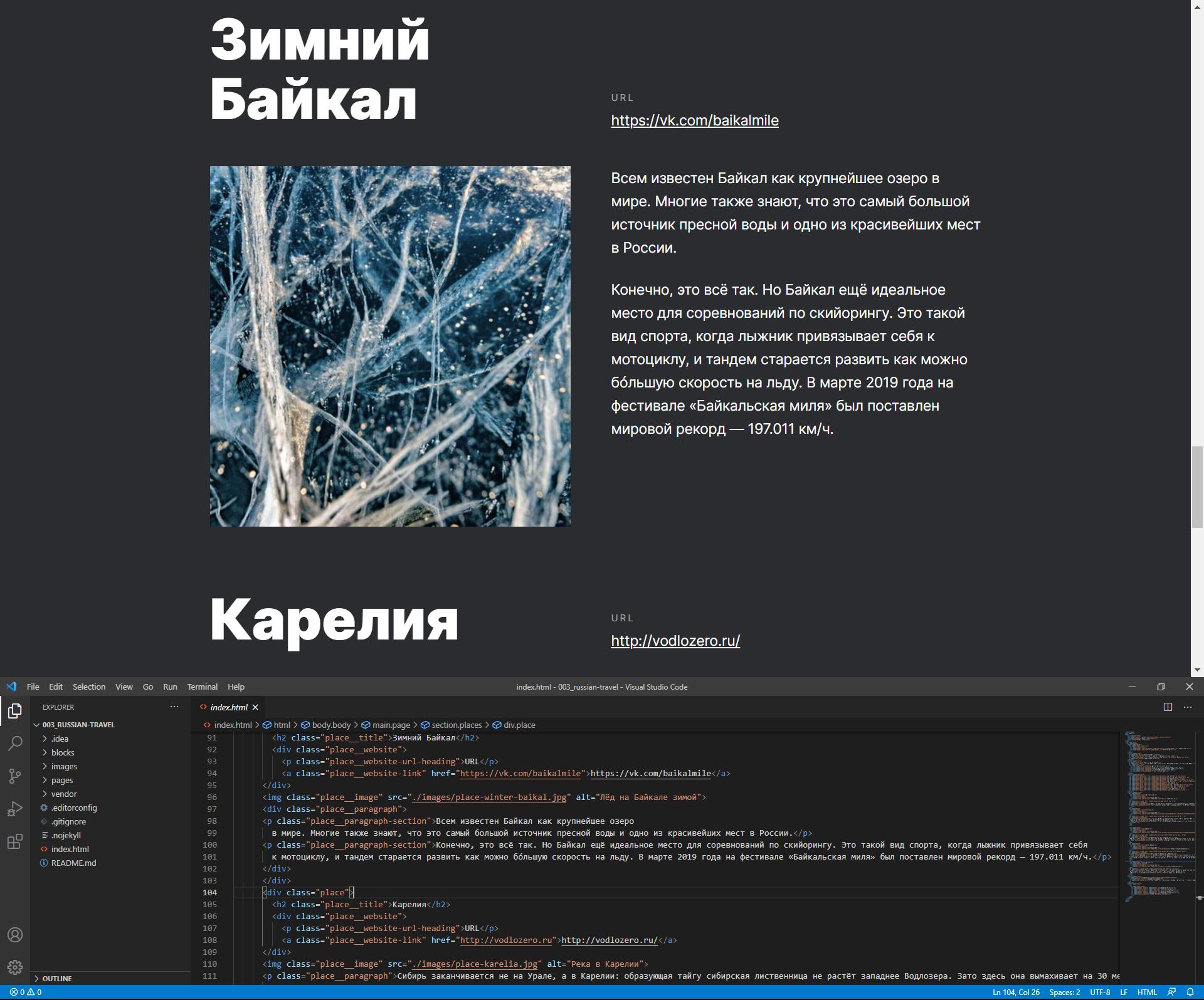 Сайт (сверху) и Visual Studio Code (снизу)