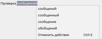 Проверка орфографии в приложениях Qt