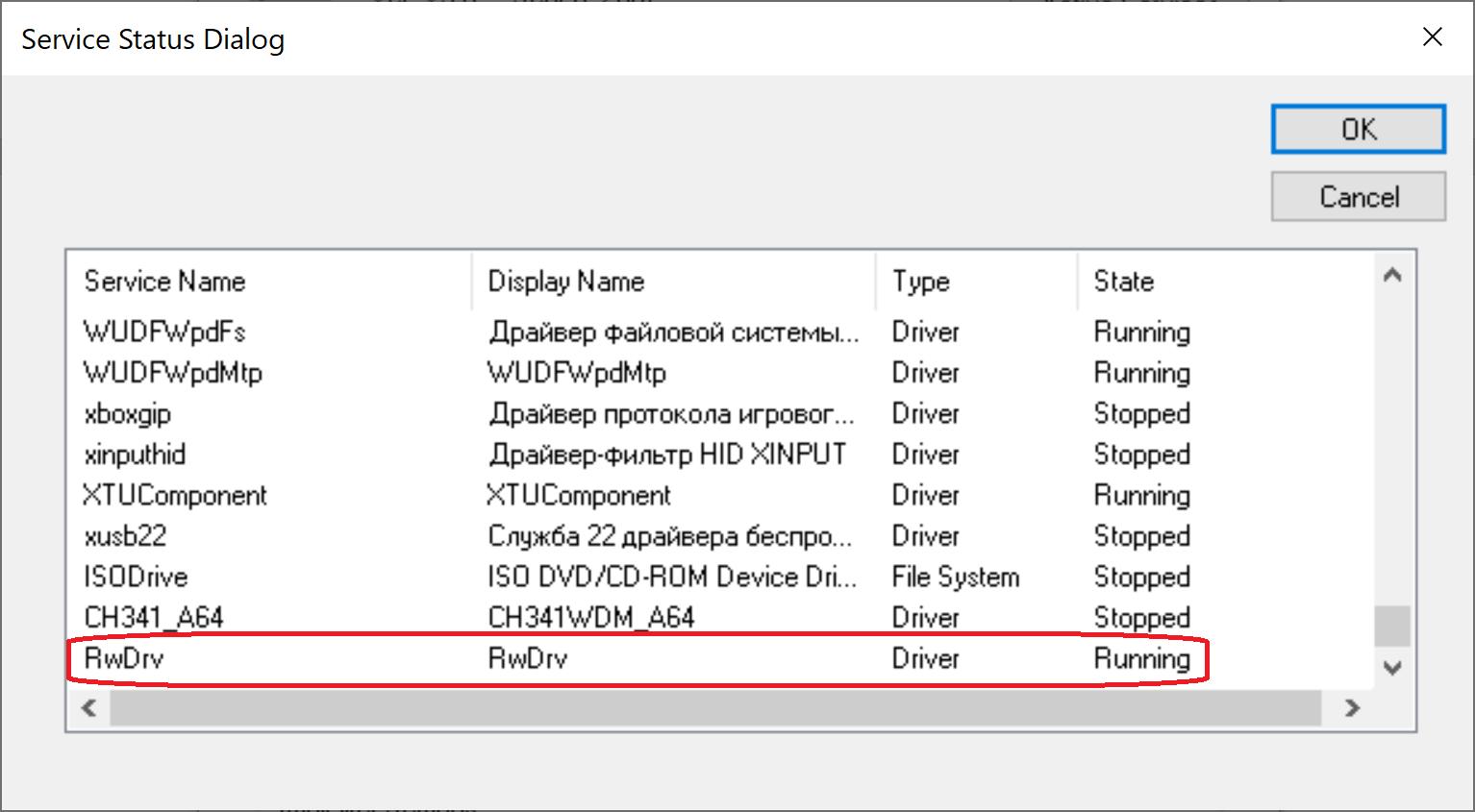 Смотрим последний установленный драйвер через OSR Driver Loader