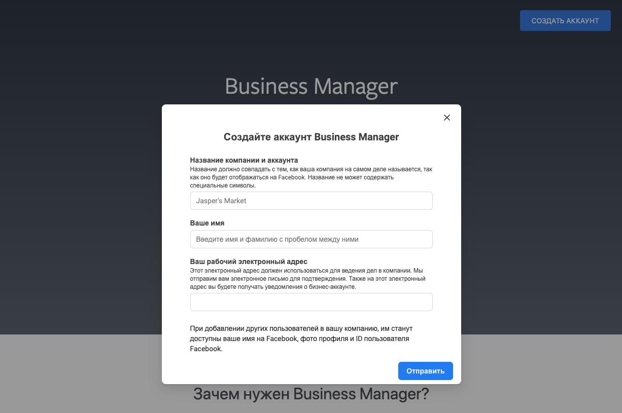 Создание аккаунта Business Manager в Facebook