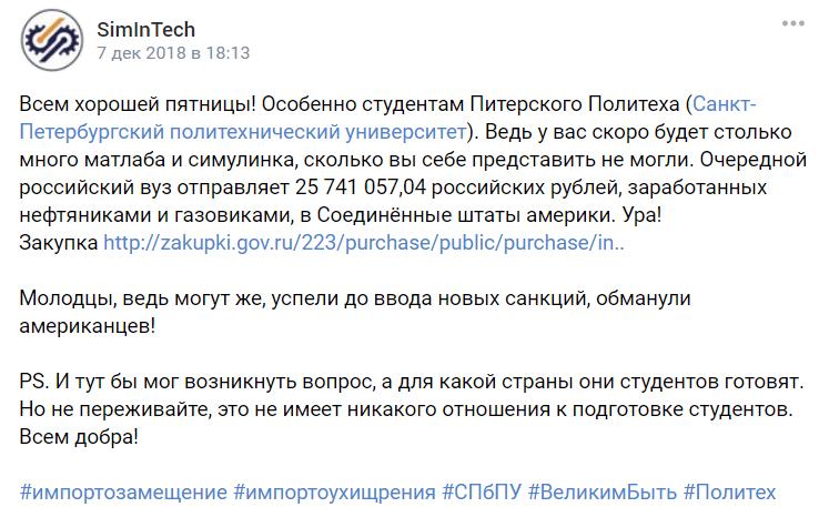 SimInTech  первая среда моделирования в России, импортозамещение, конкуренция с MATLAB