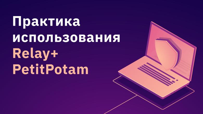 Практика использования Relay+PetitPotam