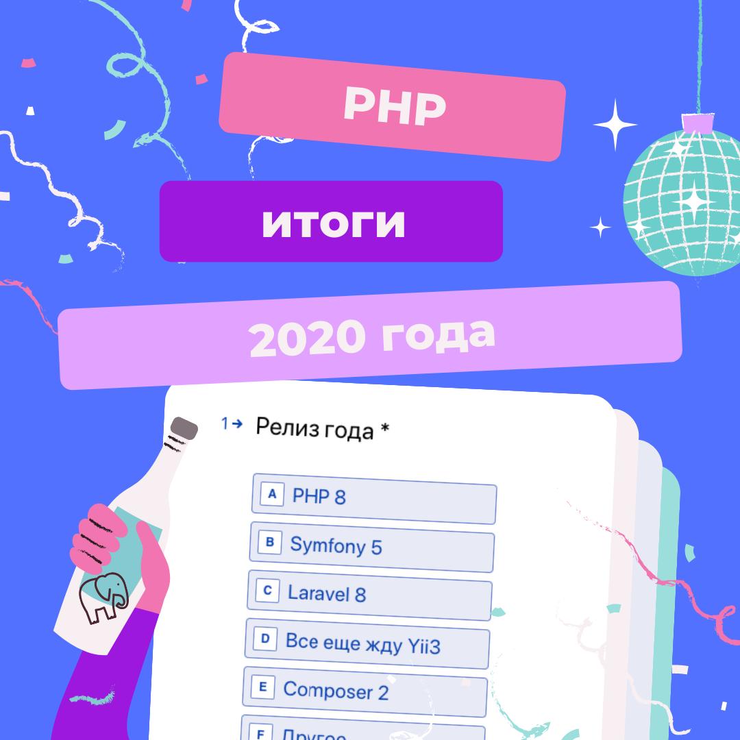 Итоги года в PHP мире