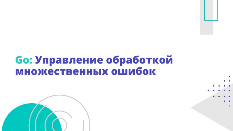 Перевод Go Управление обработкой множественных ошибок