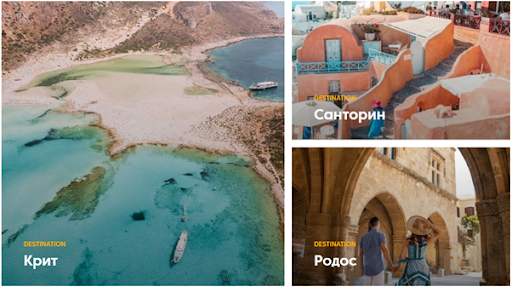 Не факт, что Discover Greece превосходит Википедию по объему информации о Греции, но по числу красочных фотографий точно превосходит