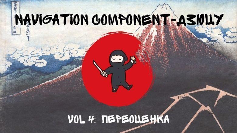 Navigation Component-дзюцу, vol. 4  Переоценка