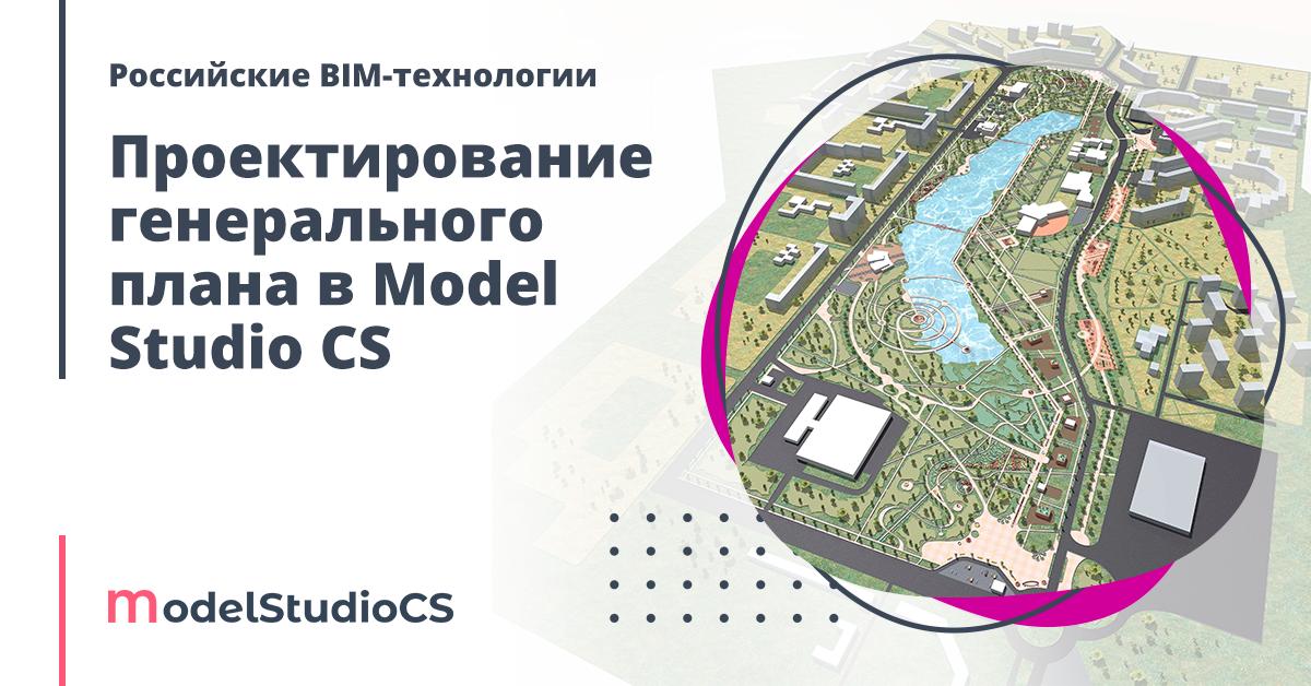 Российские BIM-технологии проектирование генерального плана в Model Studio CS